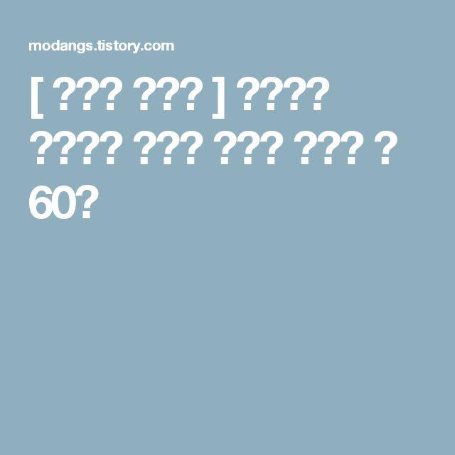 [ 포토샵 브러쉬 ] 고수들이 숨겨왔던 시크릿 포토샵 브러쉬 팩 60종