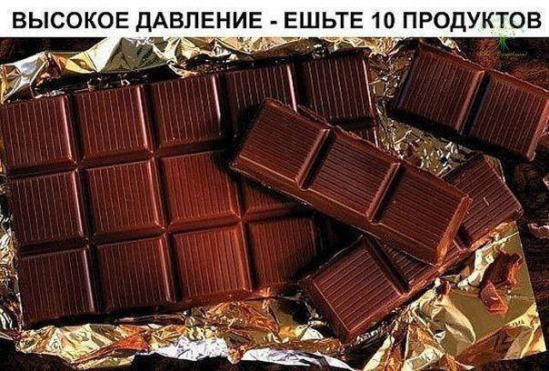 ВЫСОКОЕ ДАВЛЕНИЕ - ЕШЬТЕ 10 ПРОДУКТОВ  1. Обезжиренный творог укрепляет сердце, способствует расширению сосудов, является источником кальция, магния, калия. Ежедневно нужно есть не менее 100 грамм творога.  2. Красный болгарский перец содержит рекордное количество витамина С. Гипертоникам нужно его есть при любой возможности. Если ежедневно съедать 2 свежих перца, то это покроет потребность организма в витамине С.  3. Лосось - источник омега-3 жирных кислот и замечательно помогает снижать…