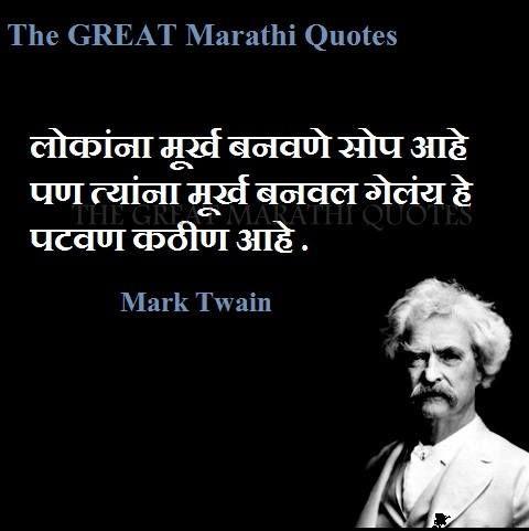!!! The Gr8 मराठी Quotes !!!
