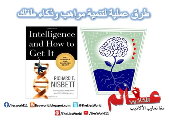 كيف تنمي مهارات وذكاء طفلك؟ | عالم الأكاذيب