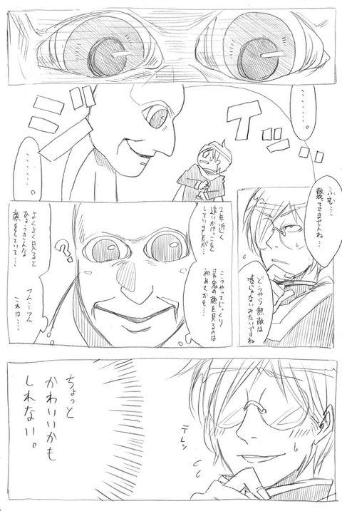 「【ネタバレMAX】青鬼新作キター!!」/「大介」の漫画 [pixiv]