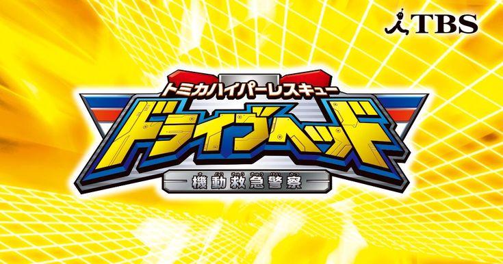 TVアニメ『トミカハイパーレスキュー ドライブヘッド 機動救急警察』の公式サイト。TBS系全国28局ネットで4月放送開始!