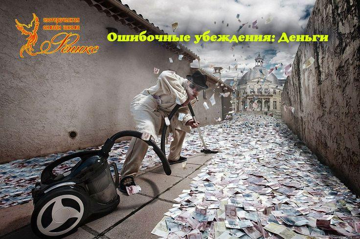 Ошибочные убеждения: деньги 1.  « Деньги духовным людям не нужны». Деньги нужны всем. Часто такое утверждение служит лишь оправданием неспособности людей зарабатывать деньги. Напротив, по-настоящему духовные люди обычно имеют достаточно денег, но они не привязаны к ним, в отличие от большинства, потому что деньги в их руках – лишь инструмент для собственного развития.   2. «У меня нет денег». Как часто мысленно или вслух мы произносит эту фразу, перекрывая каналы изобилия. А ведь копейка –…