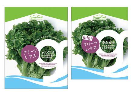 denqさんの提案 - 安心安全「植物工場野菜」各種のパッケージデザイン   クラウドソーシング「ランサーズ」