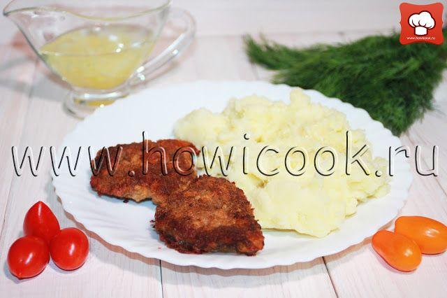 HowICook: Отбивные в кляре с картофельным пюре и чесночной п...