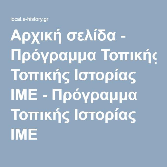 Αρχική σελίδα - Πρόγραμμα Τοπικής Ιστορίας ΙΜΕ - Πρόγραμμα Τοπικής Ιστορίας ΙΜΕ
