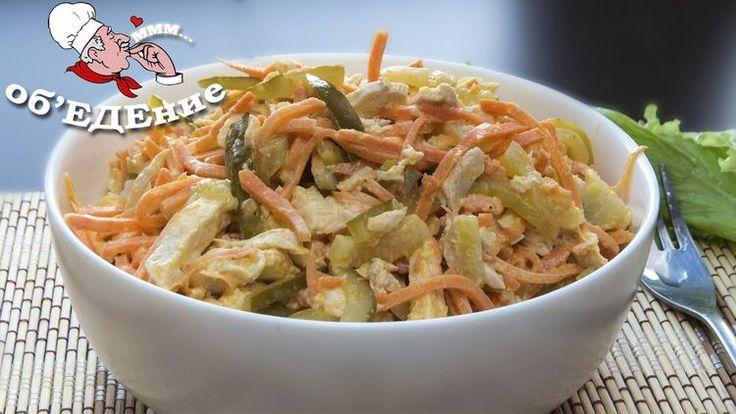 """Салат """"Трио""""- быстро, просто и вкусно"""