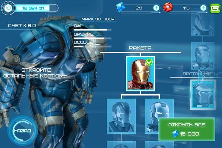 Игры создать костюм железного человека