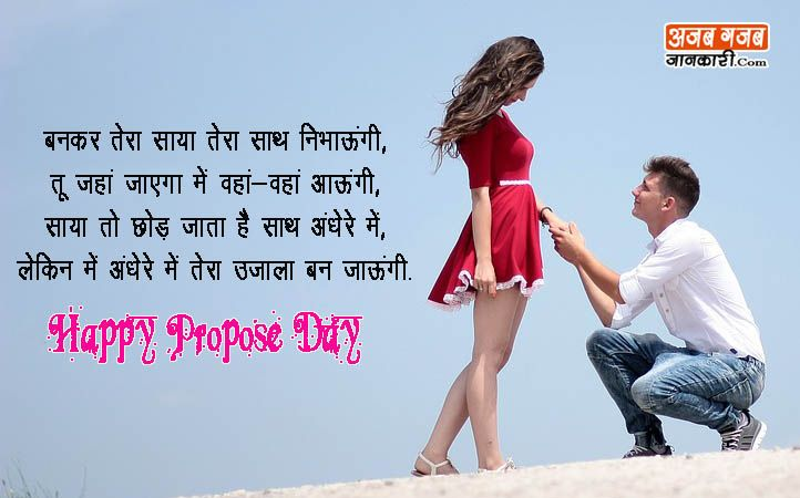 Happy Propose Day Shayari in Hindi | Love Quotes And Status | Happy