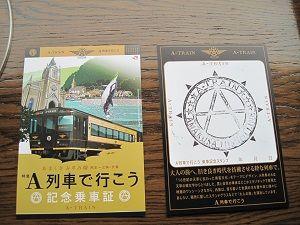 A列車で行こう! : くまもと森都心プラザ │ コンシェルジュブログ