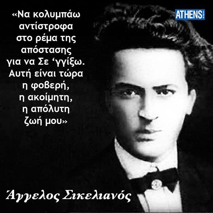 Ο Άγγελος Σικελιανός γεννήθηκε στις 15 Μαρτίου 1884.