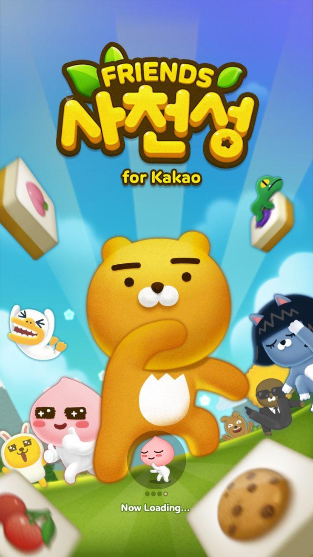Kakao friends game_splash loading