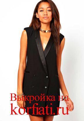 Шикарное платье-смокинг! Если ваша работа требует от вас строго соблюдения дресс-кода, предлагаем шикарный микс пиджака и строго платья – платье-смокинг!