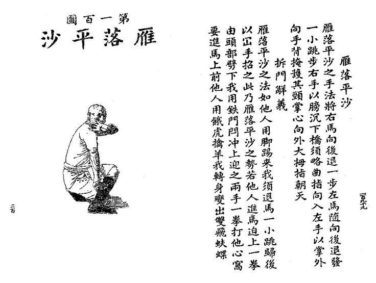 100.JPG - 虎鶴雙形拳拳譜 - 章真言的相簿 @ 隨意窩 Xuite 相簿