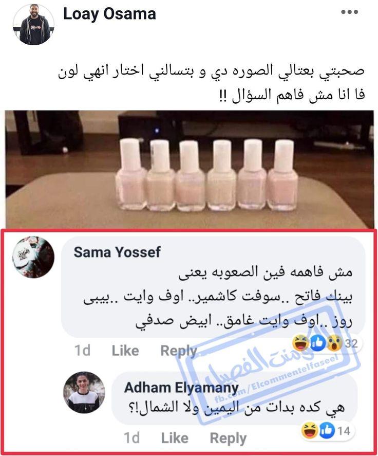 والله احنا غلابة Sarcasm Words Screen Shot