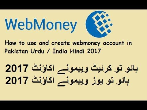 How to use and create webmoney account in Pakistan Urdu / India Hindi 2017