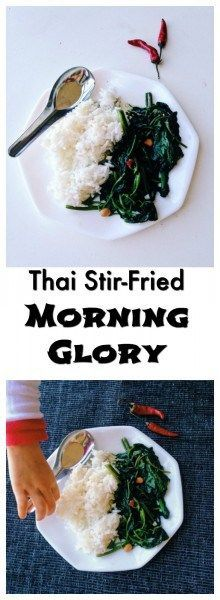 Love how Thai morning glory, aka water spinach, is so easy to make and so full of umami flavor from Thai yellow bean paste plus a spicy zing from Thai chili peppers! Easy week night veggies don't get better than this!   thai-foodie.com