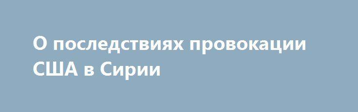 О последствиях провокации США в Сирии http://rusdozor.ru/2017/06/22/o-posledstviyax-provokacii-ssha-v-sirii/  После того, как силы коалиции воглаве сСША сбили Су-22 сирийских ВВС, РФобъявила опрекращении сотрудничества сАмерикой попредотвращению инцидентов ввоздухе. ВМинобороны отметили, что впредь все самолеты коалиции западнее Евфрата «будут приниматься насопровождение российскими наземными ивоздушными средствами противовоздушной обороны вкачестве воздушных целей». Также ...