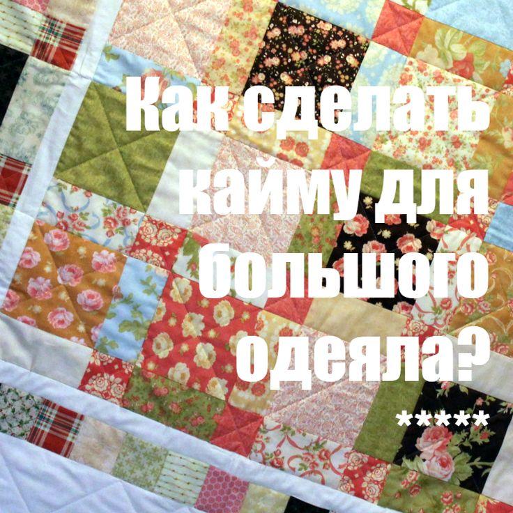 Блог о лоскутном шитье Светланы Молчановой.