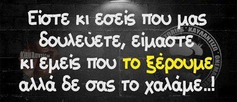 Μεγάλη αλήθεια...!