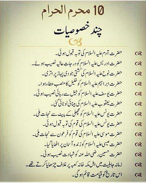 #10 muharram#aaj ki din har dua Allah rab ul izzat qubool farmate  hai#manglijye rab se jo mangna hai.. by ana_queen_of_m