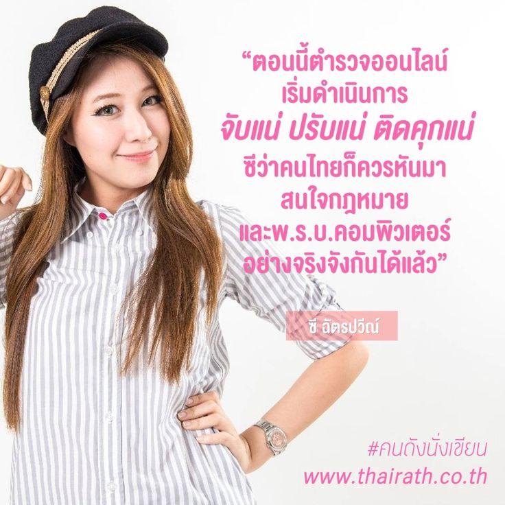รู้ก่อนไม่โดนจับ ตำรวจเอาจริงปราบคนทำผิดบนโลกออนไลน์  ขอขอบคุณผู้สนับสนุน สาระดี http://www.thairath.co.th/content/538344