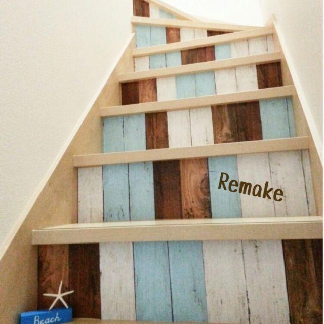 are-you-meさんの、玄関/入り口,ダイソー,階段,DIY,サーフ,カリフォルニアスタイル,西海岸インテリア,のお部屋写真