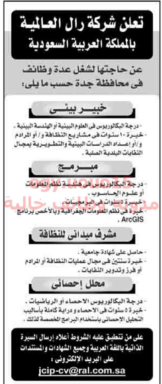 وظائف شاغرة في شركة رال العالمية بالمملكة العربية السعودية Sheet Music Math Math Equations
