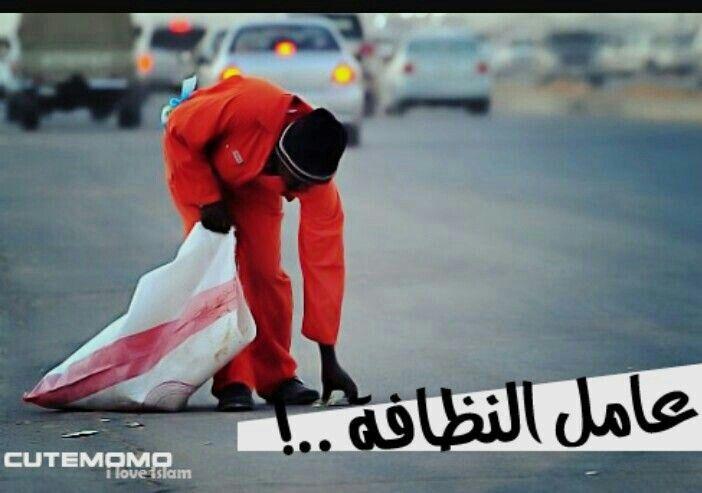 إمتناعك عن إلقاء القمامة في الشارع يعني توفيرك إنحناءة لظهر عامل النظافة Alsam3i Cole