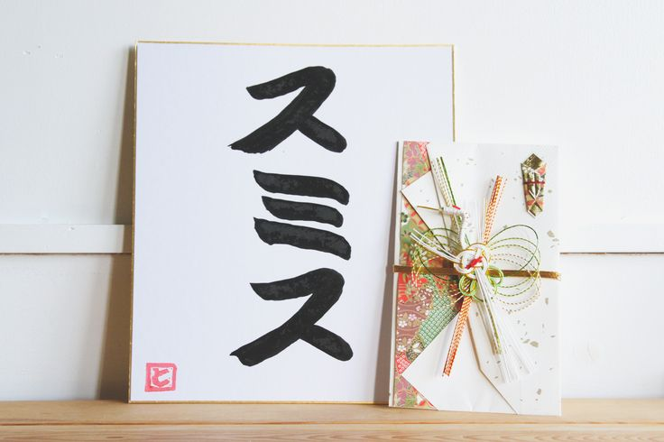 Wedding Gift of the Family Name with a special Japanese Wedding Card/Envelope