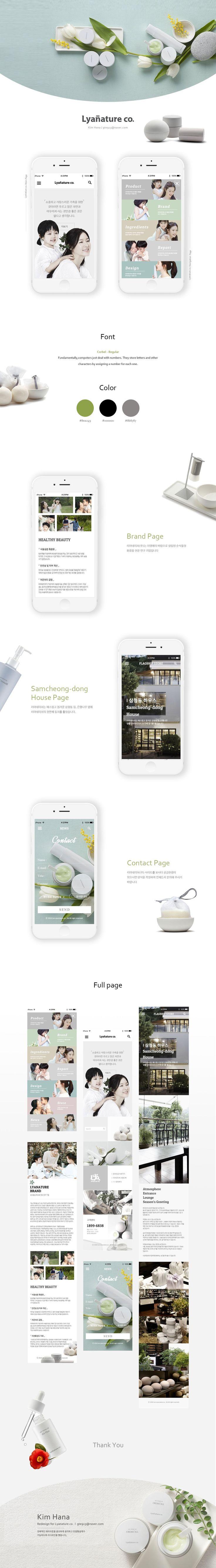 욱스웹디자인아카데미-Lyanature mobile Redesign - Designer - Kim-hana on Behance