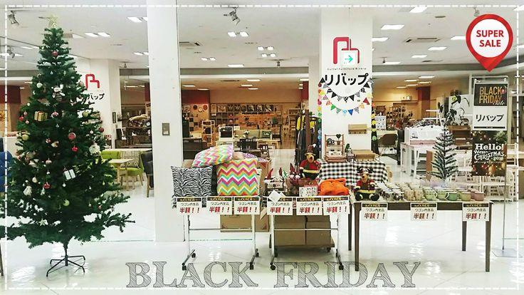 【中間店】ブラックフライデー衝撃の3日間!! リバップ中間店のあるイオンでは本日より金、土、日の3日間ブラックフライデーセールを開催します!!リバップ中間店もワゴンセール開催中です♪