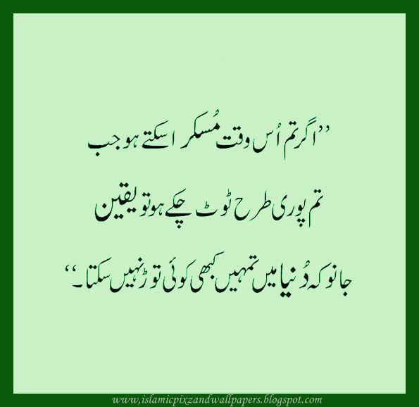 aqwal e zareen in urdu about friends - Google Search