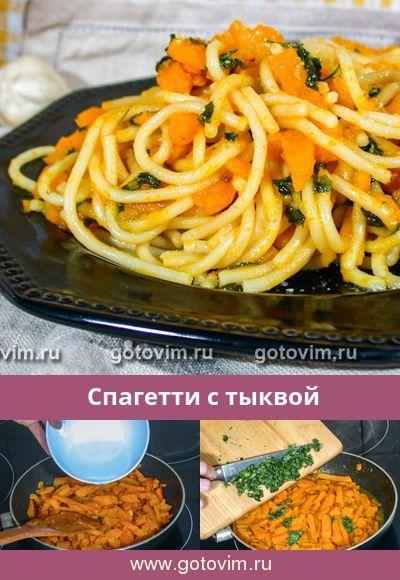 Спагетти с тыквой. По шаговый рецепт с фото