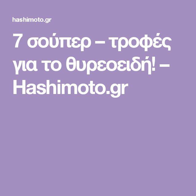 7 σούπερ – τροφές για το θυρεοειδή! – Hashimoto.gr