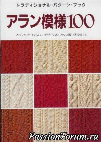 100 Образцов аранов