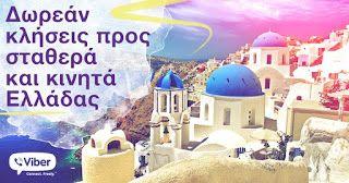 Viber – Δωρεάν κλήσεις σε σταθερά και κινητά και από το εξωτερικό (Only for Greece)