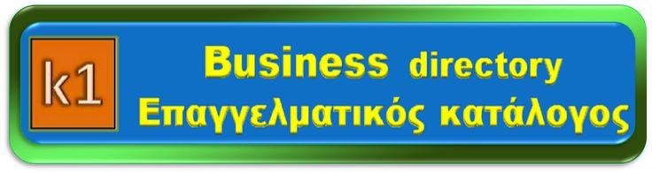 Διαδικτυακή προβολή επιχειρήσεων στον οδηγό αγοράς Κ1