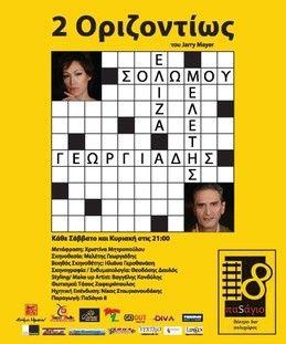 """Παρασκευές-Σάββατα-Κυριακές: Θεατρική παράσταση """"2 Οριζοντίως"""" @ Θέατρο ΠαSάγιο 8 - Κερδίστε διπλές προσκλήσεις - Tranzistoraki's Page!"""