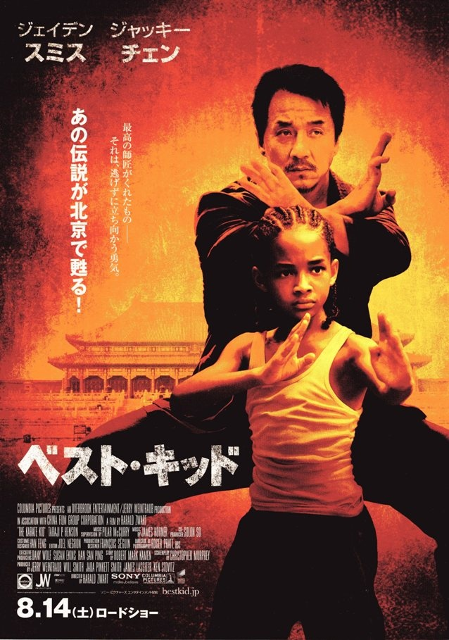 Best Kid | The remake version of the original movie, with Jackie Chen. (2010)