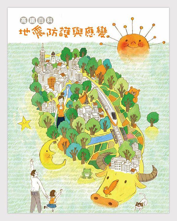 高鐵百科--地震防護與應變Taiwan High Speed Rail Seismic strain Manual