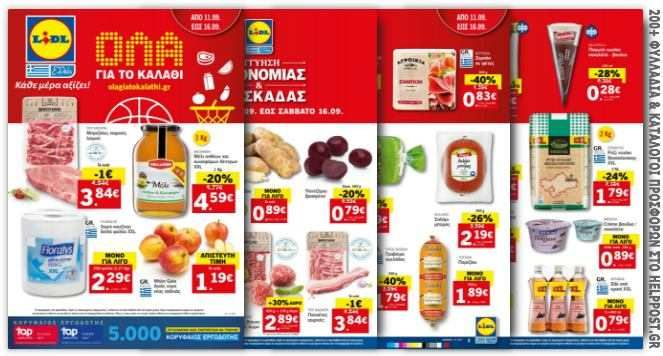 Lidl «Κάθε μέρα Αξίζει». Δείτε online το νέο φυλλάδιο της εβδομάδας με προσφορές και προϊόντα . Ισχύει από Δευτέρα 11.09 έως Σάββατο 16.09.2017 More: https://www.helppost.gr/prosfores/super-market-fylladia/lidl-hellas/