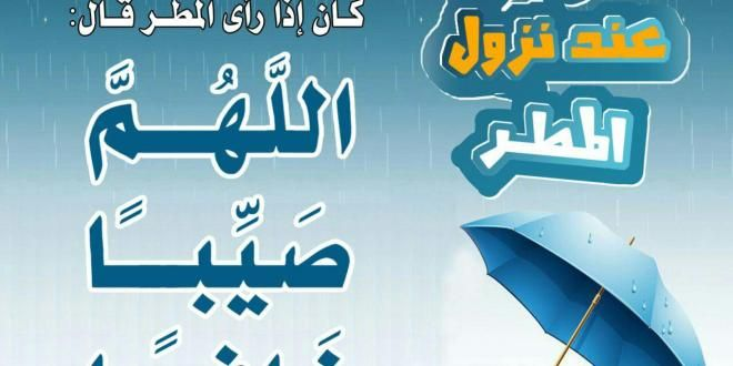 ما يقال عند نزول المطر Teach Arabic Teaching Light Box