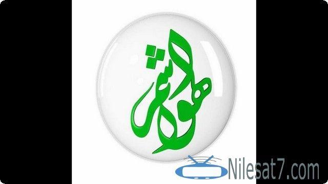 تردد قناة الهواشم الشيعية 2020 Al Hoashim Tv Al Hoashim Al Hoashim Tv القنوات الشيعية الهواشم