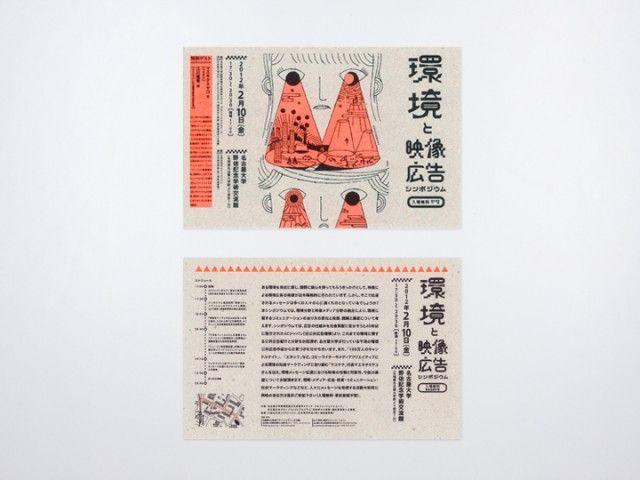kankyou05