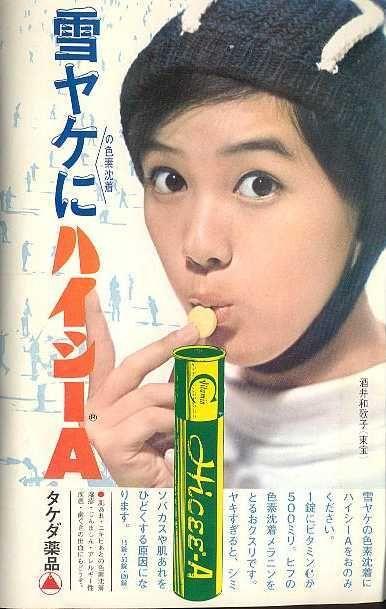 1968年 タケダのハイシーA(酒井和歌子)