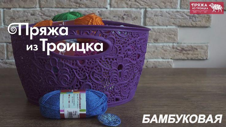 Пряжа из Троицка - Бамбуковая