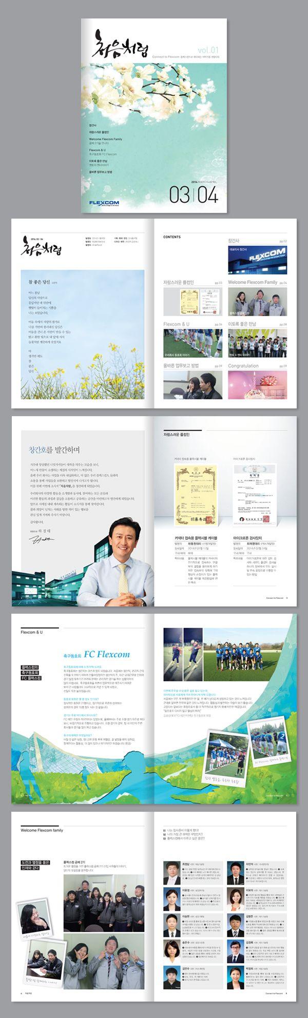 Flexcom house organ 03/04 플렉스컴 사외보 03/04   디자인스튜디오 인트로 편집디자인, 사보, 사보디자인…