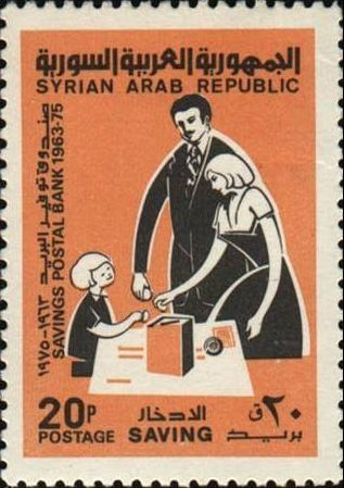 Stamp: Young Money Box (Syria) (12 years Post Office Savings Bank) Mi:SY 1289,Sn:SY 701,Yt:SY 418,Sg:SY 1262