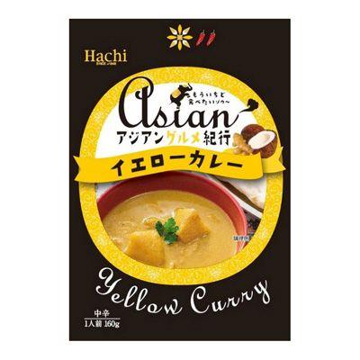 アジアングルメ紀行 <イエローカレー> - 食@新製品 - 『新製品』から食の今と明日を見る!